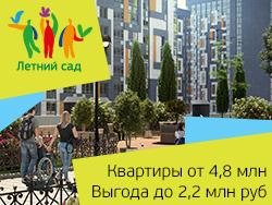 ЖК «Летний Сад». Выгода до 2,2 млн рублей! Просторные квартиры с отделкой от 6,8
